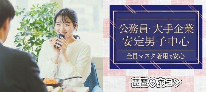【福井県福井市の恋活パーティー】琵琶恋コン運営事務局主催 2021年9月25日