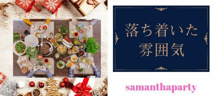 【東京都恵比寿のその他】サマンサパーティー主催 2021年9月23日