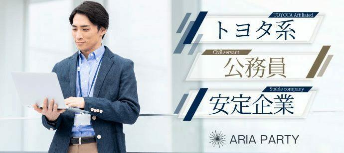 【愛知県岡崎市の婚活パーティー・お見合いパーティー】アリアパーティー主催 2021年10月16日