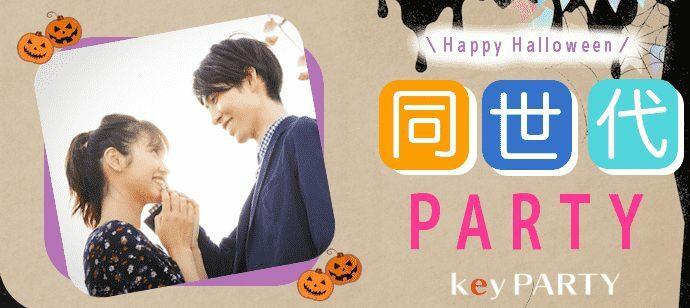 【京都府河原町の恋活パーティー】key PARTY主催 2021年10月17日