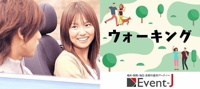 【栃木県宇都宮市の恋活パーティー】イベントジェイ主催 2021年10月24日
