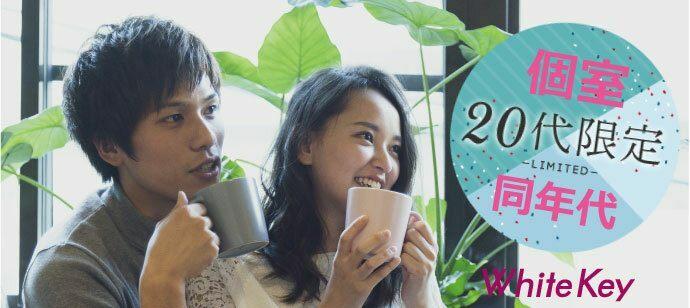 【愛知県名駅の婚活パーティー・お見合いパーティー】ホワイトキー主催 2021年10月30日
