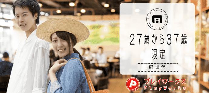 【兵庫県姫路市の恋活パーティー】名古屋東海街コン(PlayWorks(プレイワークス)主催 2021年10月17日