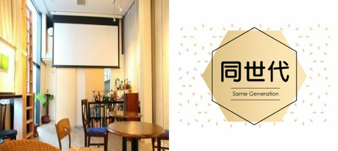 【東京都恵比寿の恋活パーティー】街コン大阪実行委員会主催 2021年10月23日