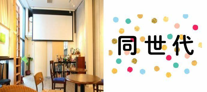 【東京都恵比寿の恋活パーティー】街コン大阪実行委員会主催 2021年10月24日