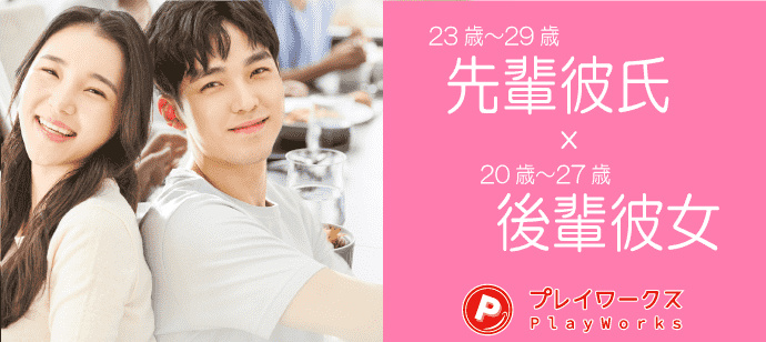 【兵庫県姫路市の恋活パーティー】名古屋東海街コン(PlayWorks(プレイワークス)主催 2021年10月24日