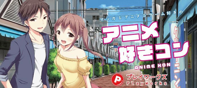 【東京都池袋の趣味コン】名古屋東海街コン(PlayWorks(プレイワークス)主催 2021年10月30日