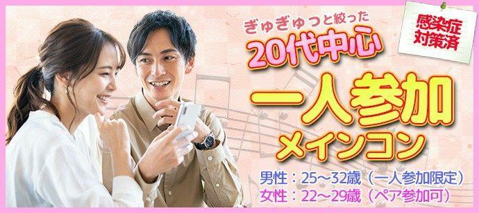 【愛知県名駅の恋活パーティー】街コンキューブ主催 2021年10月30日