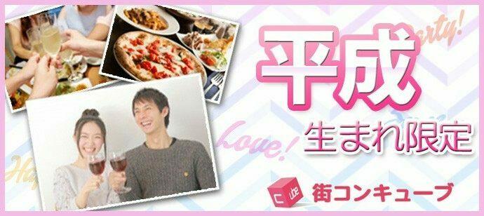 【愛知県名駅の恋活パーティー】街コンキューブ主催 2021年10月31日