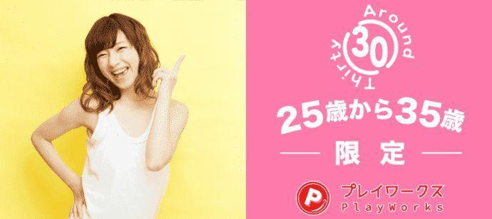 【岡山県倉敷市の恋活パーティー】名古屋東海街コン(PlayWorks(プレイワークス)主催 2021年10月31日