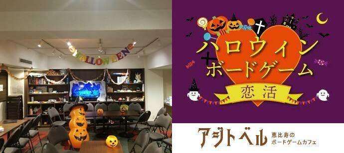 【東京都恵比寿の体験コン・アクティビティー】アイルースト株式会社 主催 2021年10月31日