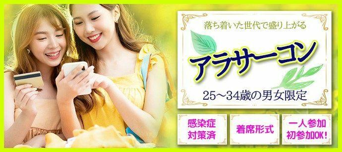 【静岡県静岡市の恋活パーティー】街コンキューブ主催 2021年10月30日