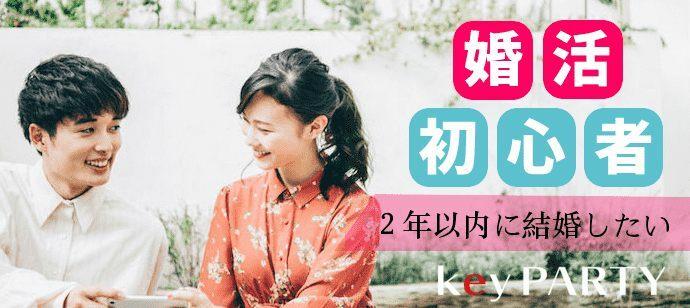 【東京都新宿の婚活パーティー・お見合いパーティー】key PARTY主催 2021年10月17日