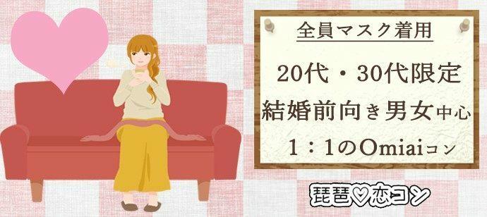 【滋賀県東近江市の恋活パーティー】琵琶恋コン運営事務局主催 2021年10月25日