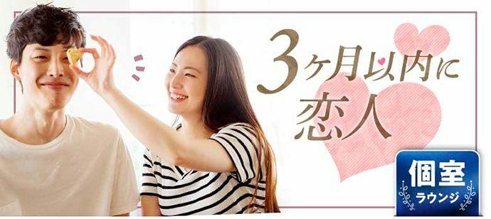 【東京都新宿の婚活パーティー・お見合いパーティー】シャンクレール主催 2021年10月1日