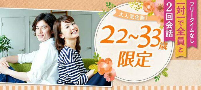 【東京都有楽町の婚活パーティー・お見合いパーティー】シャンクレール主催 2021年10月2日