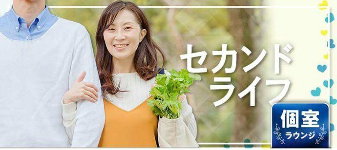 【東京都銀座の婚活パーティー・お見合いパーティー】シャンクレール主催 2021年10月2日