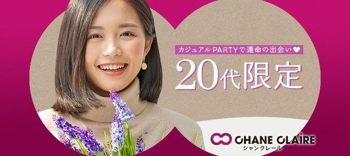 【兵庫県三宮・元町の婚活パーティー・お見合いパーティー】シャンクレール主催 2021年10月2日