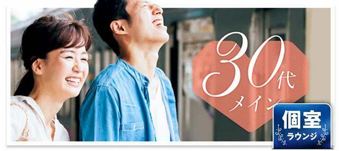【宮城県仙台市の婚活パーティー・お見合いパーティー】シャンクレール主催 2021年10月2日