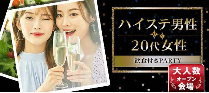 【東京都銀座の婚活パーティー・お見合いパーティー】シャンクレール主催 2021年10月3日