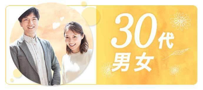【栃木県宇都宮市の婚活パーティー・お見合いパーティー】シャンクレール主催 2021年10月9日