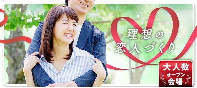 【新潟県新潟市の婚活パーティー・お見合いパーティー】シャンクレール主催 2021年10月10日
