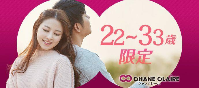 【静岡県浜松市の婚活パーティー・お見合いパーティー】シャンクレール主催 2021年10月17日