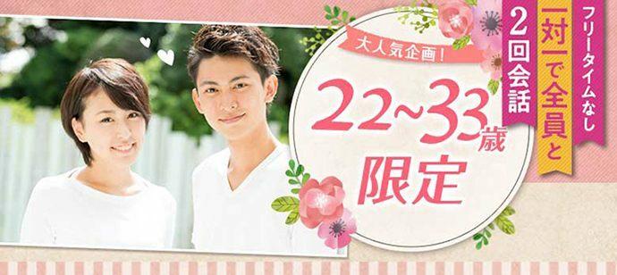 【東京都池袋の婚活パーティー・お見合いパーティー】シャンクレール主催 2021年10月22日