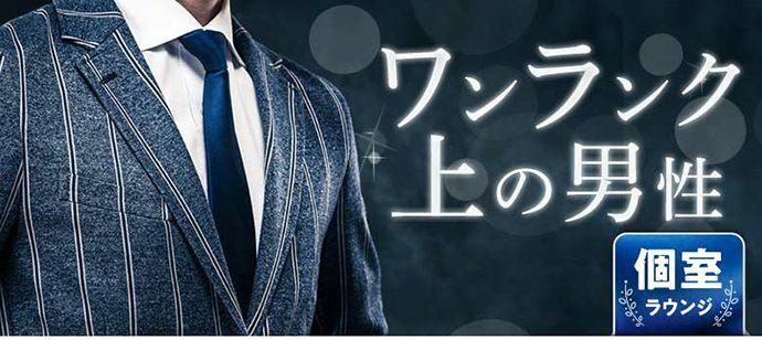 【埼玉県大宮区の婚活パーティー・お見合いパーティー】シャンクレール主催 2021年10月23日