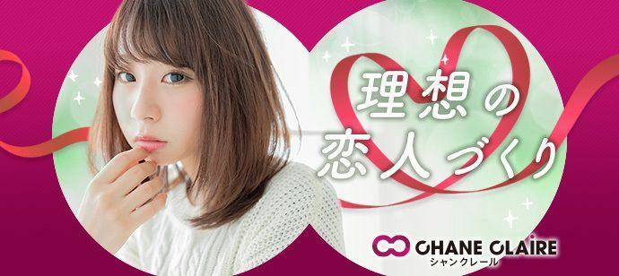 【東京都新宿の婚活パーティー・お見合いパーティー】シャンクレール主催 2021年10月24日