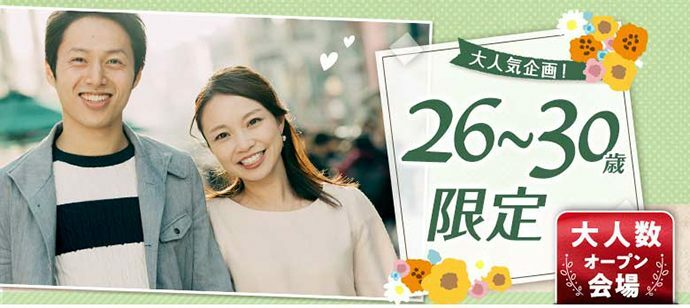 【神奈川県横浜駅周辺の恋活パーティー】シャンクレール主催 2021年10月24日