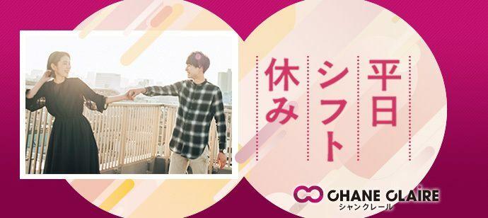 【愛知県名駅の婚活パーティー・お見合いパーティー】シャンクレール主催 2021年10月28日