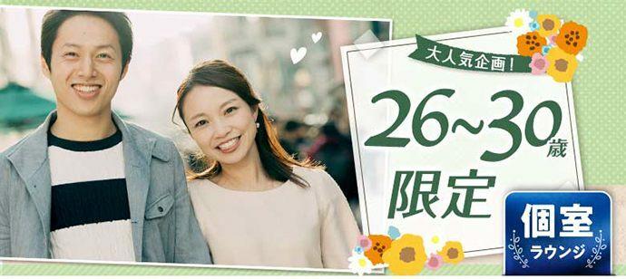 【神奈川県横浜駅周辺の婚活パーティー・お見合いパーティー】シャンクレール主催 2021年10月29日