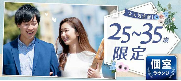 【宮城県仙台市の婚活パーティー・お見合いパーティー】シャンクレール主催 2021年10月30日
