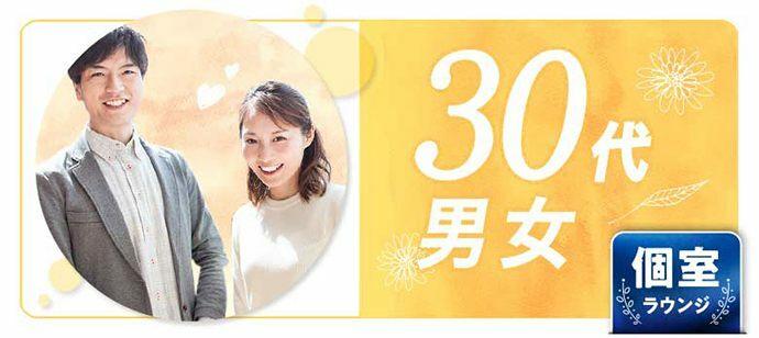 【東京都新宿の婚活パーティー・お見合いパーティー】シャンクレール主催 2021年10月30日