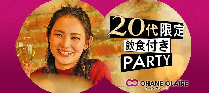【東京都新宿の恋活パーティー】シャンクレール主催 2021年10月30日