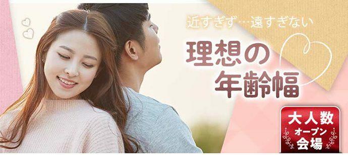 【長野県松本市の婚活パーティー・お見合いパーティー】シャンクレール主催 2021年10月30日