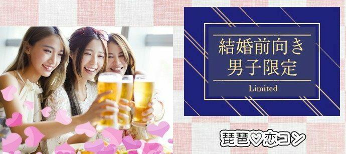 【福井県福井市の恋活パーティー】琵琶恋コン運営事務局主催 2021年10月30日