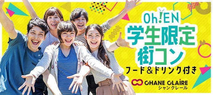 【東京都新宿の婚活パーティー・お見合いパーティー】シャンクレール主催 2021年10月10日