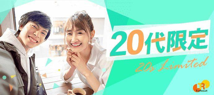 【東京都渋谷区の恋活パーティー】トライリザルト主催 2021年10月2日
