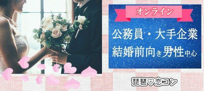 【宮城県宮城県その他の婚活パーティー・お見合いパーティー】琵琶恋コン運営事務局主催 2021年10月2日