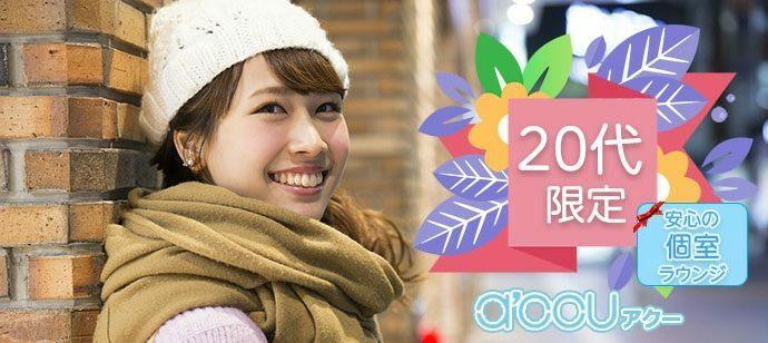 【東京都新宿の婚活パーティー・お見合いパーティー】a'ccu(アクー)主催 2021年11月1日