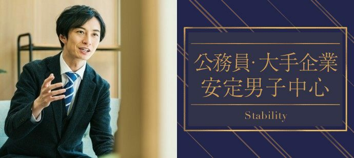 【愛知県刈谷市の婚活パーティー・お見合いパーティー】プリヴェール株式会社主催 2021年11月4日