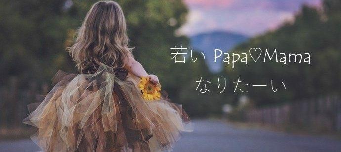 若いパパ・ママになりたい✧ -エリート男性×U29*女性-