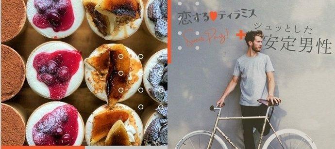 【香川県高松市の婚活パーティー・お見合いパーティー】エールパーティー主催 2021年10月23日