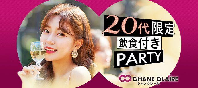 【東京都新宿の恋活パーティー】シャンクレール主催 2021年10月19日