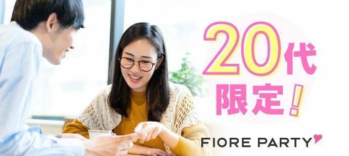 【福岡県天神の婚活パーティー・お見合いパーティー】フィオーレパーティー主催 2021年10月30日