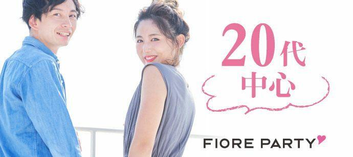 【奈良県橿原市の婚活パーティー・お見合いパーティー】フィオーレパーティー主催 2021年10月31日