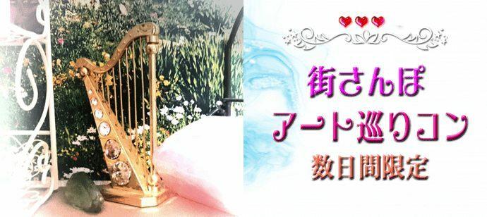 【東京都渋谷区の体験コン・アクティビティー】Can marry主催 2021年10月17日