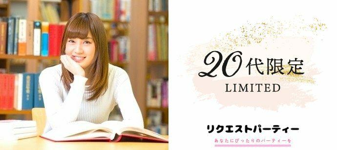 【大阪府梅田の恋活パーティー】リクエストパーティー主催 2021年10月23日